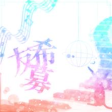 ☽ ともき,ともぼの画像(avi加工に関連した画像)
