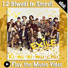 EXILE♡ プリ画像