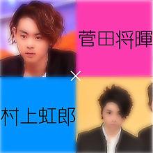 菅田将暉×村上虹郎 プリ画像