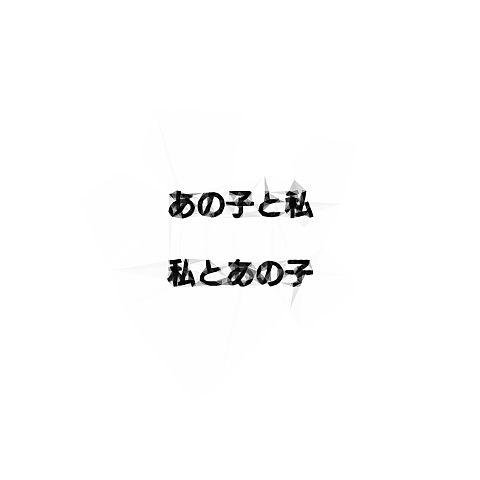 …⚓の画像(プリ画像)