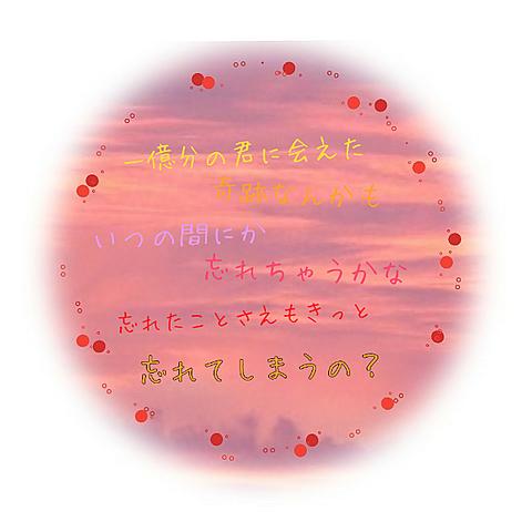 heavenly daysの画像(プリ画像)