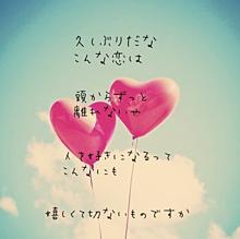 赤い実ハジケタ恋空の下 LGMonkees 恋ポエム 恋愛の画像(ハジに関連した画像)