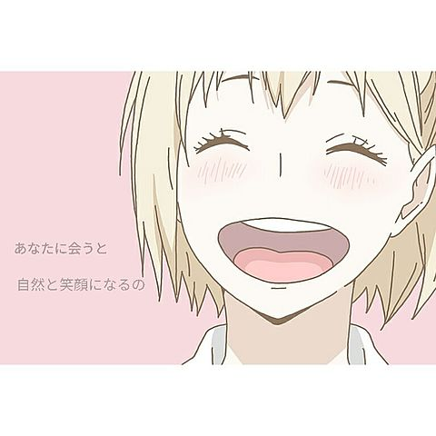 笑顔になるの。の画像(プリ画像)