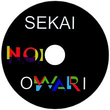 黒EARTH/世界の終わり CDラベルの画像(Nakajinに関連した画像)