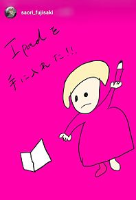 Saori「I padを手に入れた!!」の画像(Nakajinに関連した画像)