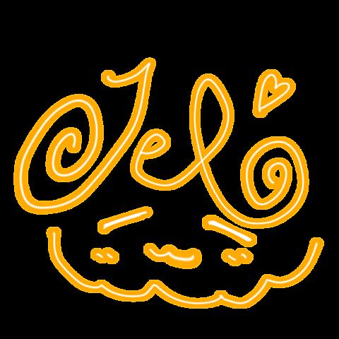 ジェルくん サインの画像(プリ画像)