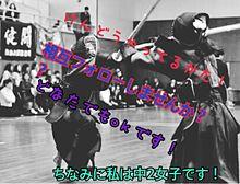 剣道やってる人!の画像(誰でもオッケーに関連した画像)