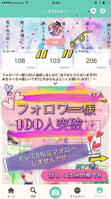 フォロワー様100人突破✨ありがとうございます!!の画像(プリ画像)