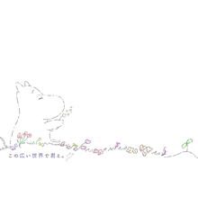 ムーミンゆめかわいいイラスト手書きパステルおしゃれ花恋青春の画像(イラスト 花に関連した画像)