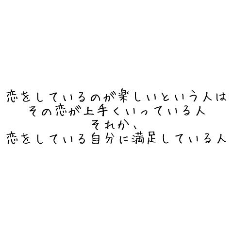 恋とはの画像(プリ画像)