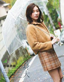 欅坂46!佐藤詩織 プリ画像