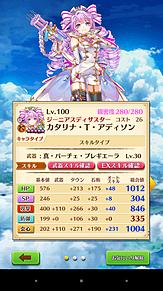 獅子カティア会心1,000超え(*´ω`*)の画像(カティアに関連した画像)
