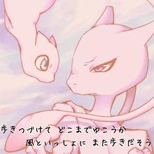 映画ポケモン主題歌/風といっしょにの画像(ミュウツーの逆襲に関連した画像)