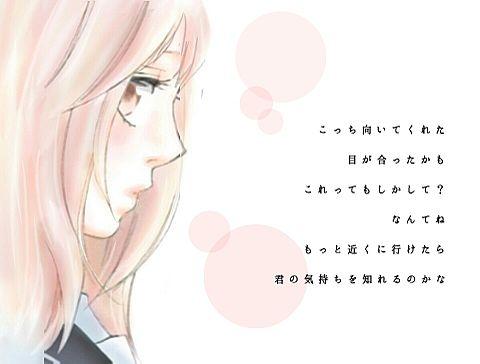 恋②の画像(プリ画像)