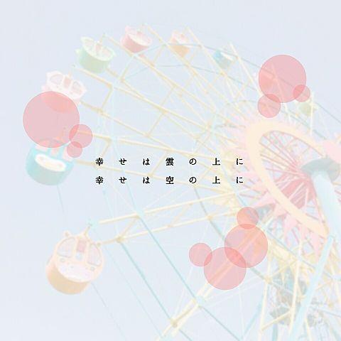 上を向いて歩こう/坂本九の画像(プリ画像)