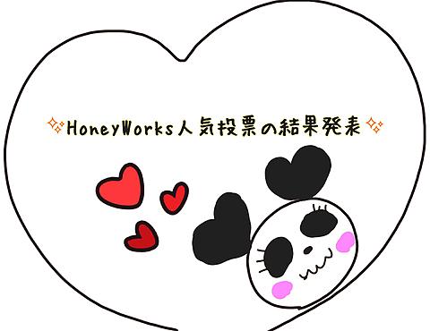 この前、HoneyWorksのキャラで人気投票をしたやつの結果✨の画像(プリ画像)