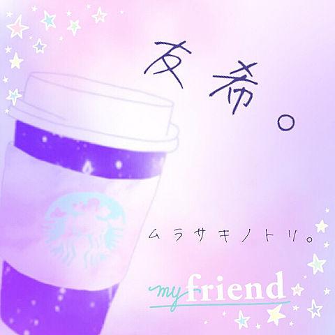 ✩友希✩の画像(プリ画像)