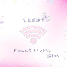 ✩紫鳥感謝祭✩ プリ画像