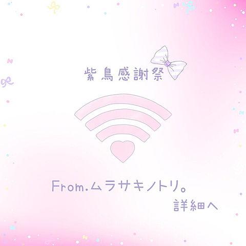 ✩紫鳥感謝祭✩の画像(プリ画像)