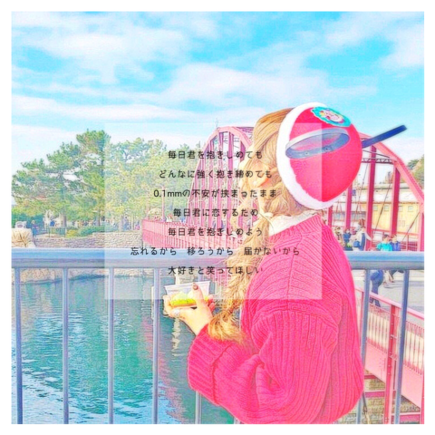 ポエム歌詞画女の子かわいいディズニー青春学校カップル好き片思い空の画像(プリ画像)