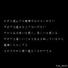tea_moon poemの画像(もがくに関連した画像)