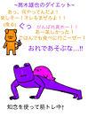 髙木雄也のダイエット プリ画像