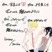 lovers 歌詞画像の画像(プリ画像)