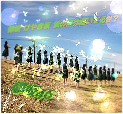 欅坂46 W-KEYAKIZAKAの詩の画像(プリ画像)