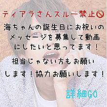 海ちゃん誕生日企画!の画像(高橋海人に関連した画像)