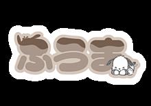 【うちわ文字オーダー】 Sexy Zone 菊池風磨さんの画像(うちわ 文字に関連した画像)