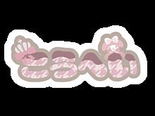 【リテイク済】うちわ文字 こうへいさんの画像(うちわ 文字に関連した画像)