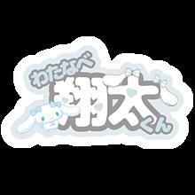 【うちわ文字オーダー】わたなべ翔太さんの画像(うちわ 文字に関連した画像)