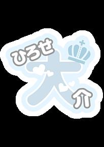 【うちわ文字オーダー】ひろせさん プリ画像