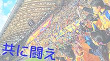 ベガルタ仙台と共にの画像(仙台に関連した画像)