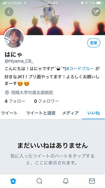 Twitter作りました🙌の画像(プリ画像)