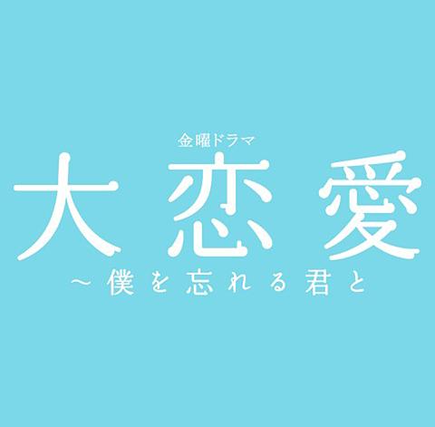 大恋愛の画像(プリ画像)