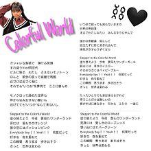 Colorful World  /  仮谷せいらの画像(ColorfulWorldに関連した画像)