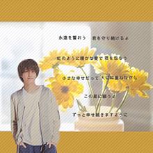 YUKAさんリクエストの画像(青春に関連した画像)
