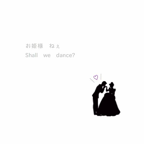 Dance 星屑 shall we