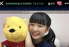 SUPER☆GiRLS阿部夢梨の画像(SUPER☆GiRLSに関連した画像)
