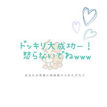 ドッキリ大成功ー!の画像(プリ画像)