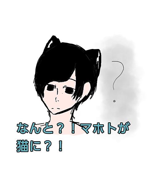 マホトが猫に?!の画像(プリ画像)