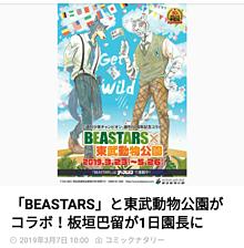 BEASTARS×東武動物公園の画像(東武に関連した画像)