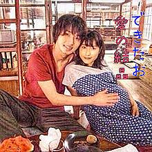けんたおの画像(NHK朝ドラに関連した画像)