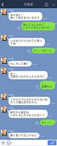 両儀さんリクエスト 〜月島蛍〜の画像(プリ画像)