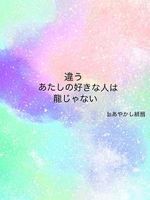 あやかし緋扇 くまがい杏子先生の画像(あやかし緋扇に関連した画像)