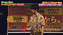 向井康二今日の名言の画像(アニバーサリーに関連した画像)