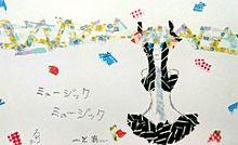 マステ絵『ミュージックミュージック』の画像(ミュージックに関連した画像)