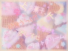 sweets paradeの画像(プリ画像)