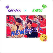 コヤシゲ→保存で画質アップ♡♡の画像(サンデー・ジャポンに関連した画像)